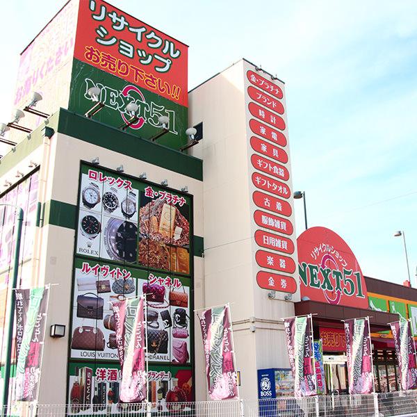 総合リサイクルショップ NEXT51東大阪店