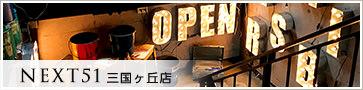 NEXT51 三国ヶ丘店
