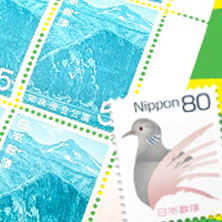 切手の高価買取