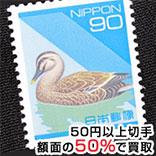バラ・50円以上切手