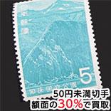 バラ・50円未満切手