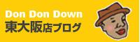 Don Don Down 東大阪店ブログ