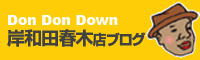 Don Don Down 岸和田春木店ブログ