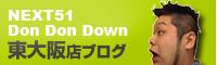 NEXT51 東大阪店ブログ