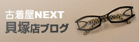 NEXT51 貝塚店ブログ