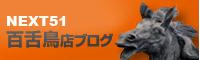 NEXT51 百舌鳥店ブログ