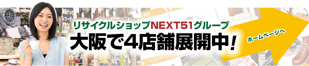 リサイクルショップNEXT51グループ 大阪で4店舗展開中!