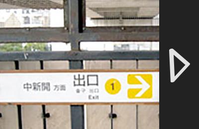 近鉄けいはんな線吉田駅から2