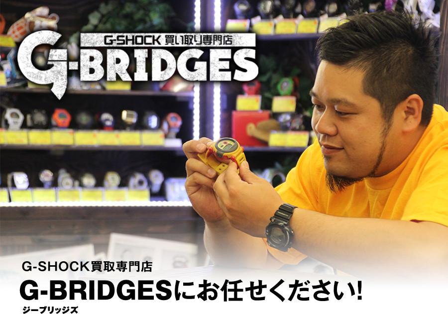 G-SHOCK買取専門店 G-BRIDGES(ジーブリッジズ)にお任せください!
