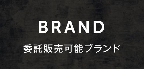 BRAND 委託販売可能ブランド