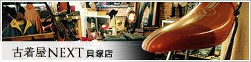 NEXT51 貝塚店