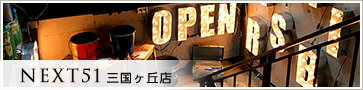 NEXT51 三国ヶ丘店