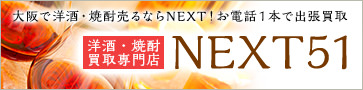 大阪で洋酒・焼酎売るならNEXT!お電話1本で出張買取 洋酒・焼酎買取専門店
