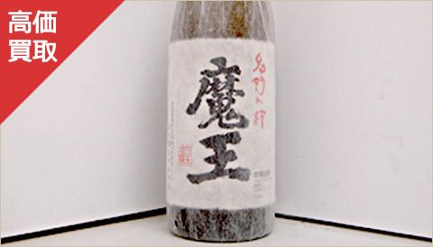 芋焼酎「魔王」白玉醸造