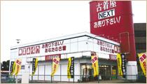 古着屋NEXT貝塚店