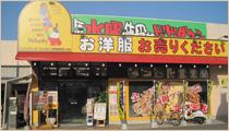 ドンドンダウンオンウェンズデイ岸和田春木店