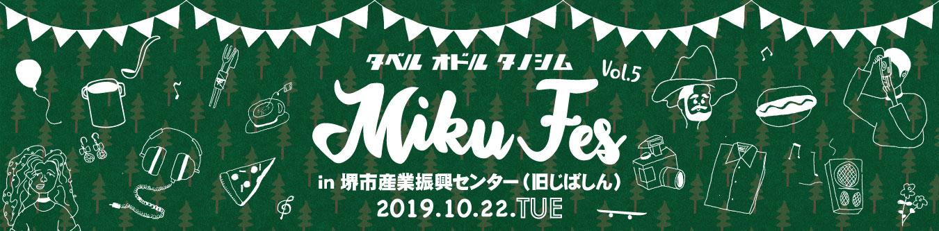 mikufest5