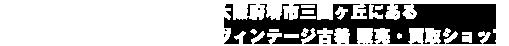 NEXT51 大阪府堺市三国ヶ丘にある ヴィンテージ古着 販売・買取ショップ