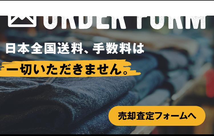 売却査定フォームへ!