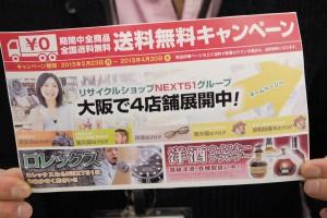 next51yahuoku