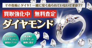 ダイアモンド高価買取